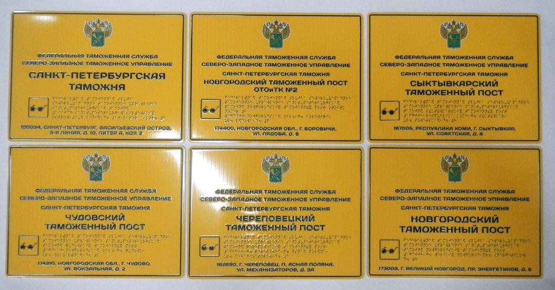 Примеры тактильных табличек