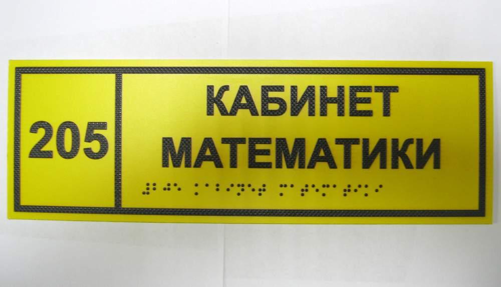 Тактильная табличка обозначения кабинета с азбукой Брайля