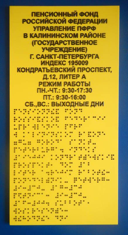 Тактильная табличка Пенсионного фонда